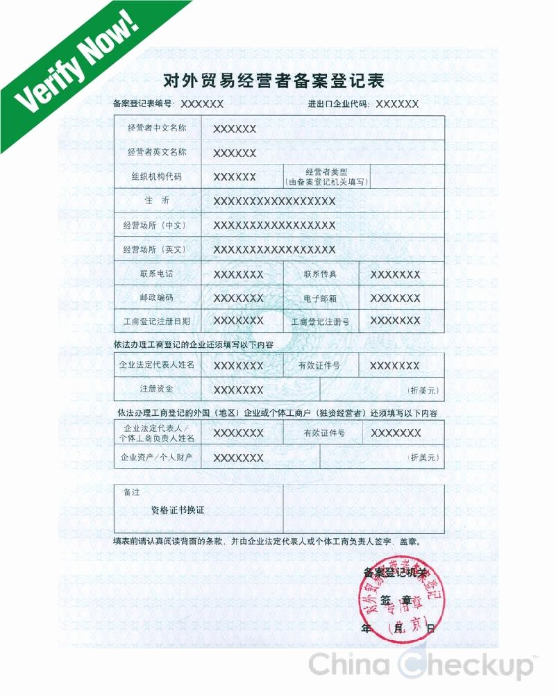 Business License Certificate Template Inspirational Verify China Pany 9 Useful Documents