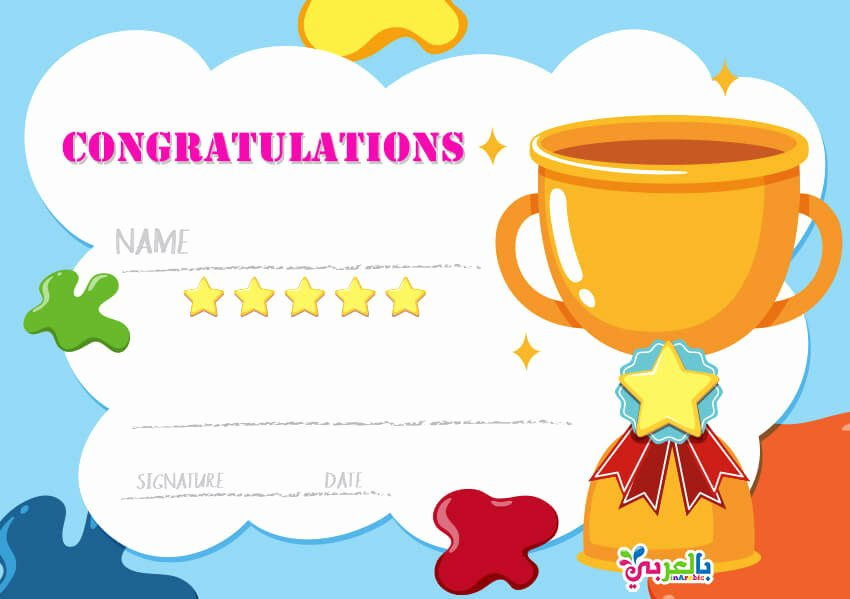 Certificate Template for Kids New Free Printable Certificate Template for Kids ⋆ بالعربي نتعلم