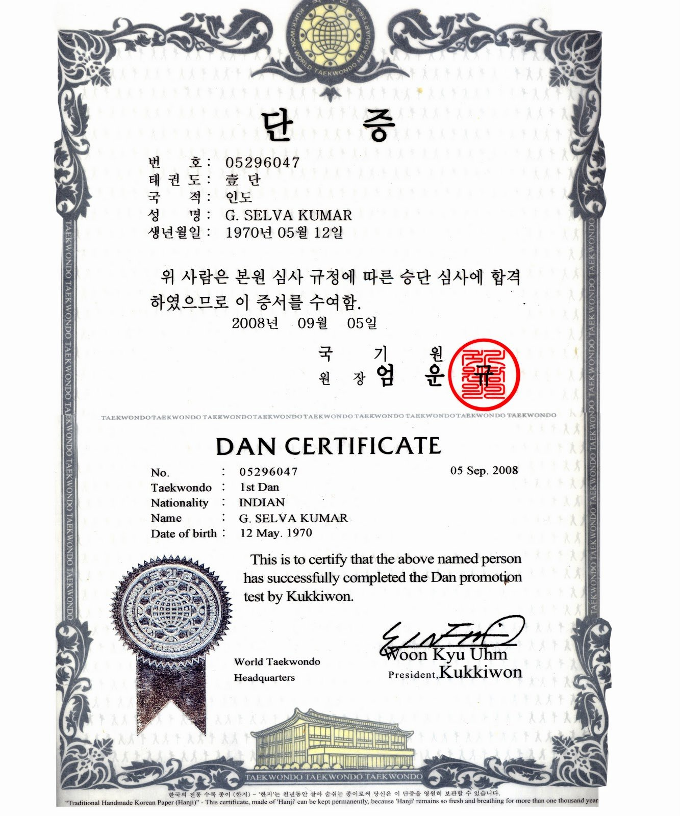 Free Black Belt Certificate Template Best Of Black Belt Certificates Templates Sweet Tiny Teen