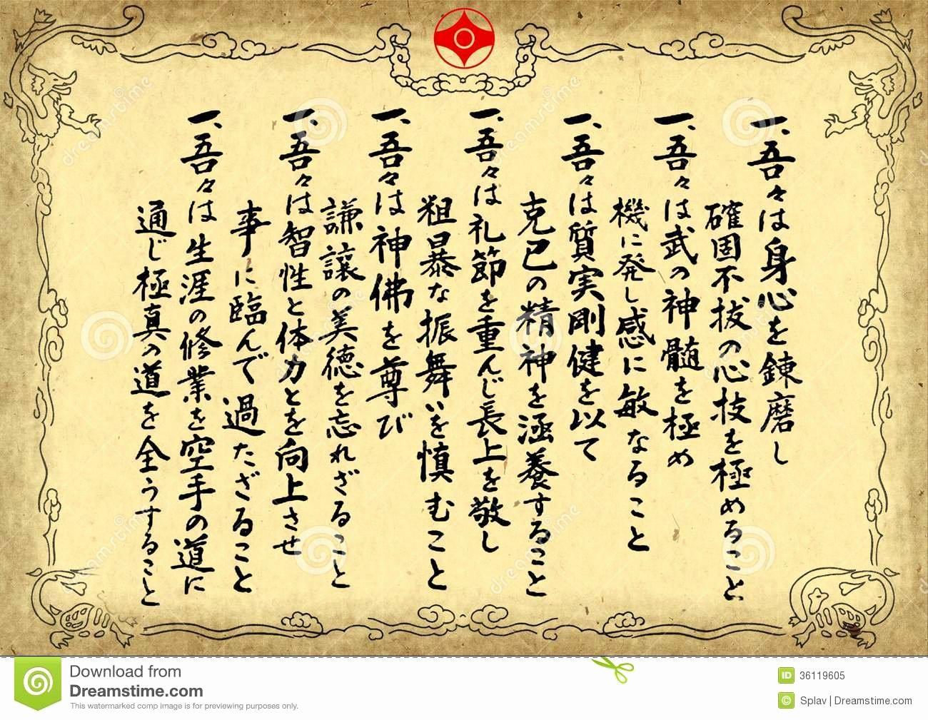 Free Black Belt Certificate Template Unique Certificate Diplom Karate Dojo Kun Stock Illustration