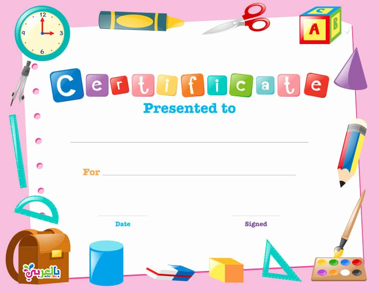 Free Printable Certificates for Students Lovely Free Printable Certificate Template for Kids ⋆ بالعربي نتعلم