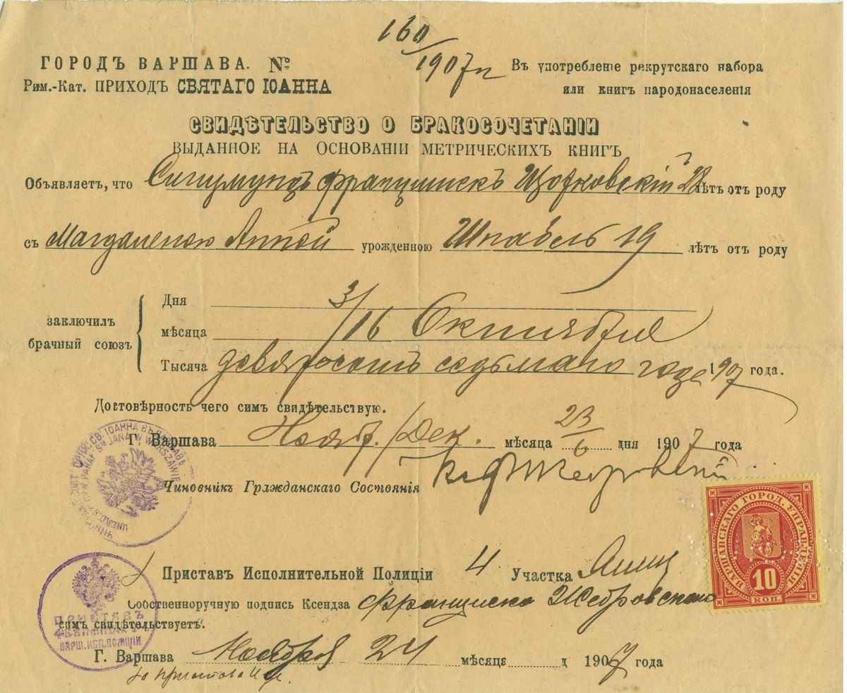 German Birth Certificate Template Luxury Marriage Certificate