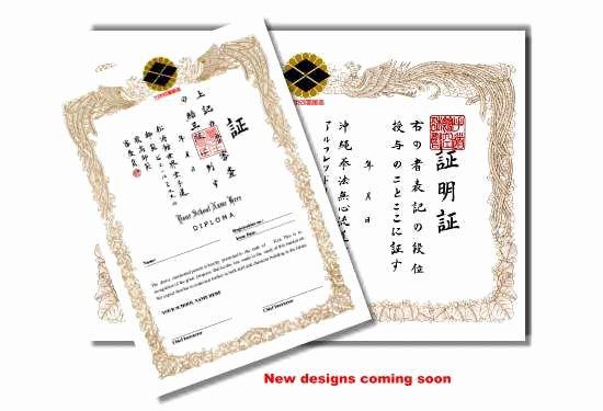 Karate Certificate Templates Free Download Inspirational Japanese Martial Arts Certificate Templates