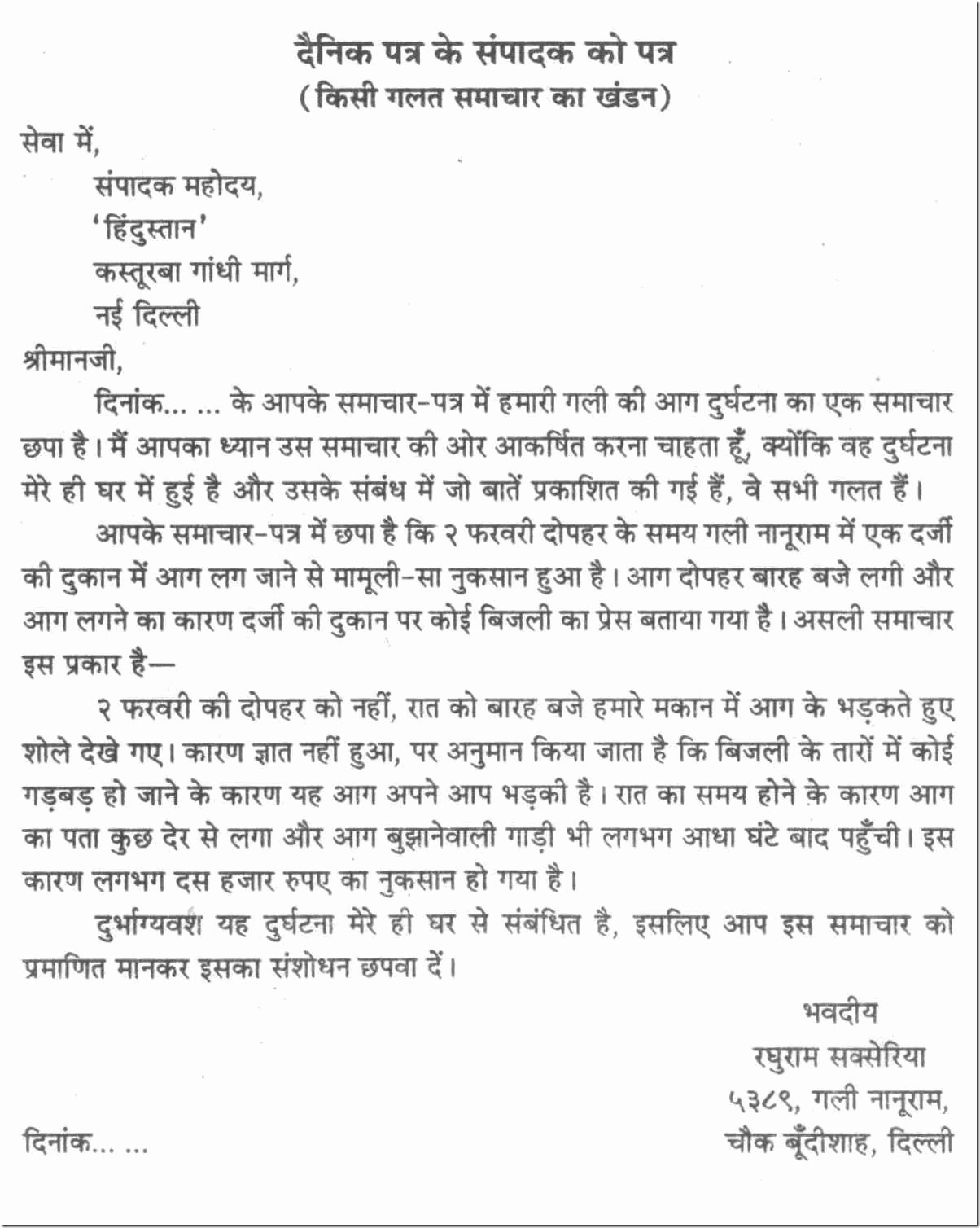 Letter to the Editor Template for Students Beautiful Letter to the Editor Plaining Him for Wrong News In Hindi