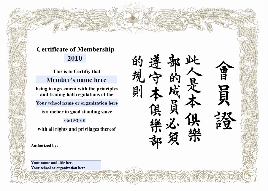 Martial Arts Certificate Creator Program Unique Martial Arts Certificates for Your School or organization