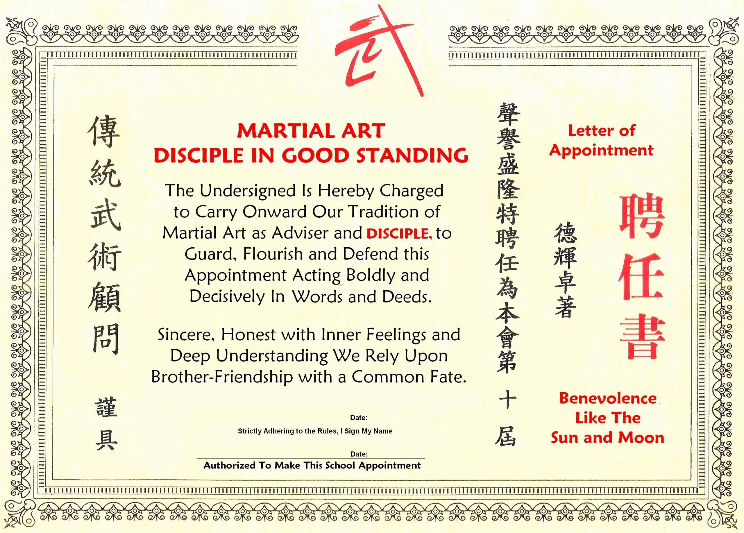 Martial Arts Certificate Maker Luxury China southern Praying Mantis Kungfu Survey