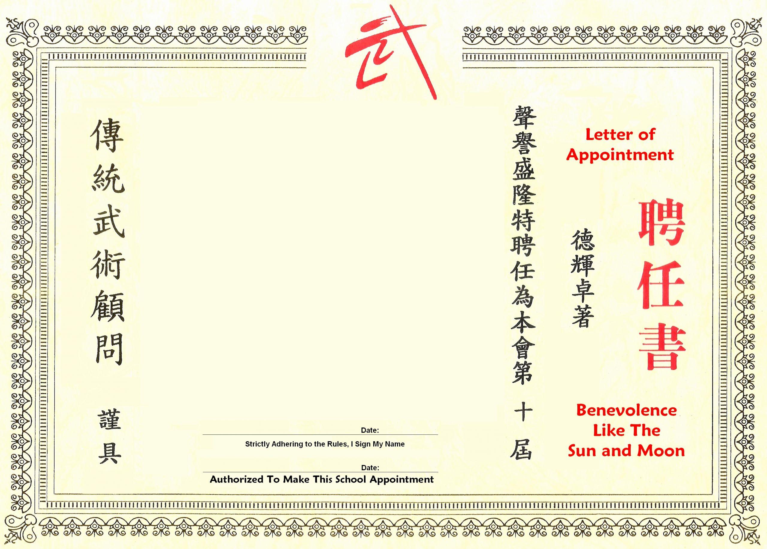 Martial Arts Certificate Template Awesome China southern Praying Mantis Kungfu Survey