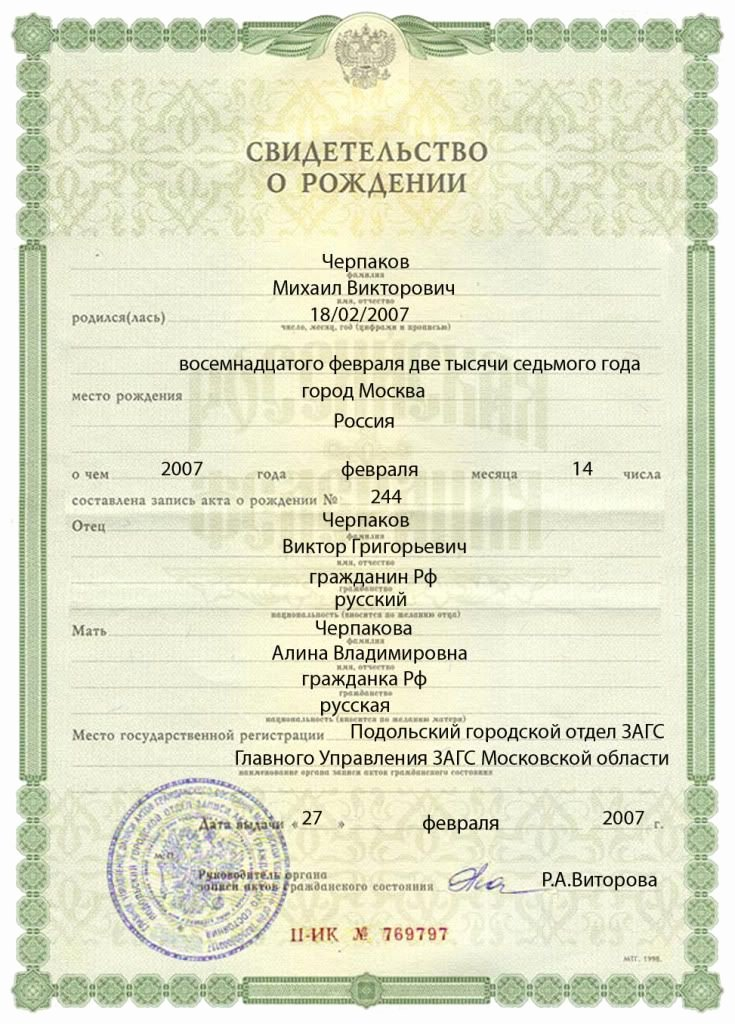 Russian Birth Certificate Template Beautiful Sample Birth Certificate